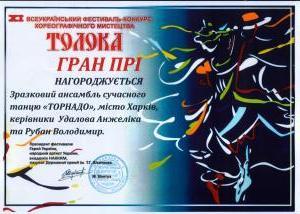 Толока-5-7