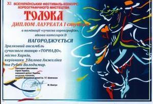 Толока-5-71