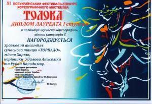 Толока-5-73